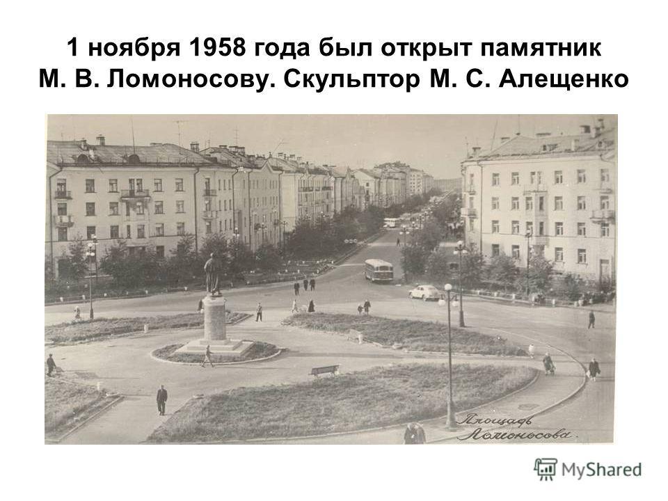 1 ноября 1958 года был открыт памятник М. В. Ломоносову. Скульптор М. С. Алещенко