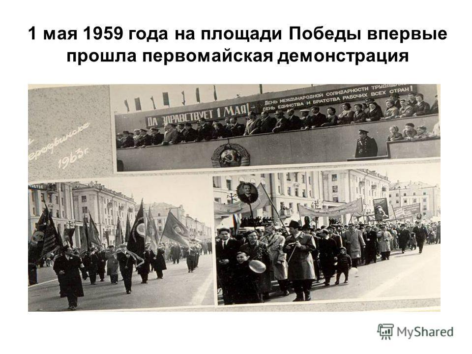 1 мая 1959 года на площади Победы впервые прошла первомайская демонстрация