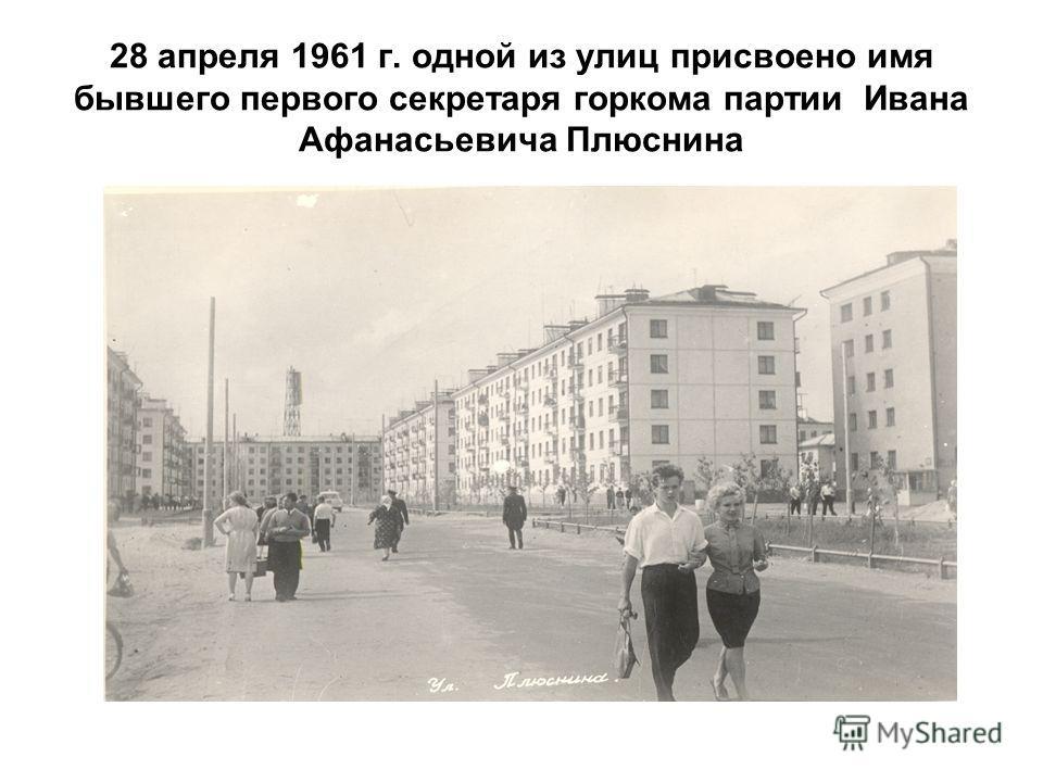 28 апреля 1961 г. одной из улиц присвоено имя бывшего первого секретаря горкома партии Ивана Афанасьевича Плюснина