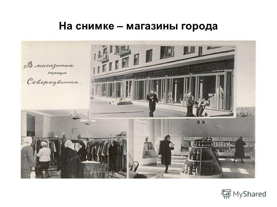На снимке – магазины города