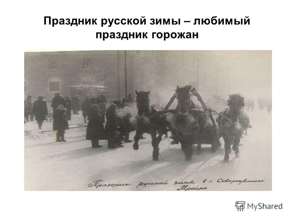 Праздник русской зимы – любимый праздник горожан