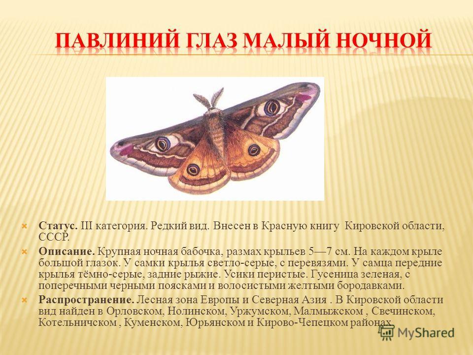 Статус. III категория. Редкий вид. Внесен в Красную книгу Кировской области, СССР. Описание. Крупная ночная бабочка, размах крыльев 57 см. На каждом крыле большой глазок. У самки крылья светло-серые, с перевязями. У самца передние крылья тёмно-серые,