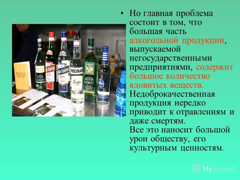 Алкоголь и его отрицательное действие на организм При систематическом употреблении алкоголя развивается болезнь – алкоголизм. Алкоголизм опасен для здоровья человека, но он излечим, как и многие другие болезни.
