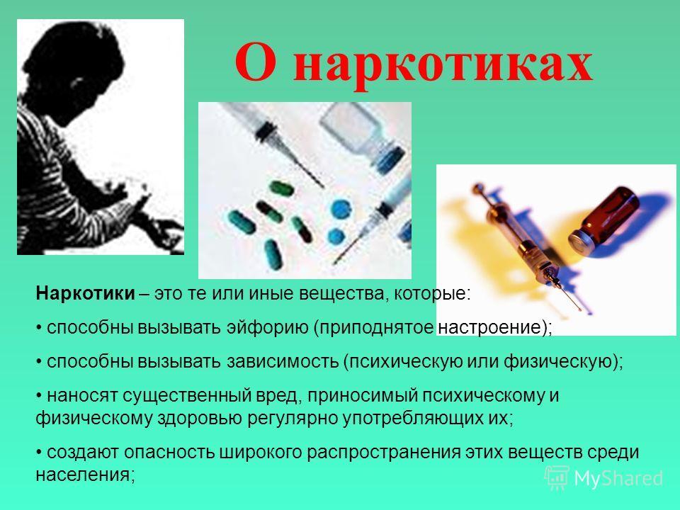 И ещё одна беда пришла к нам в Россию. Это проблема наркомании. В 1997 году Россия поняла, что «подсела на иглу». Число преступлений связанных с наркотиками увеличилось почти в два раза (на 91%). В связи с распространением наркотиков в 1997 году прив