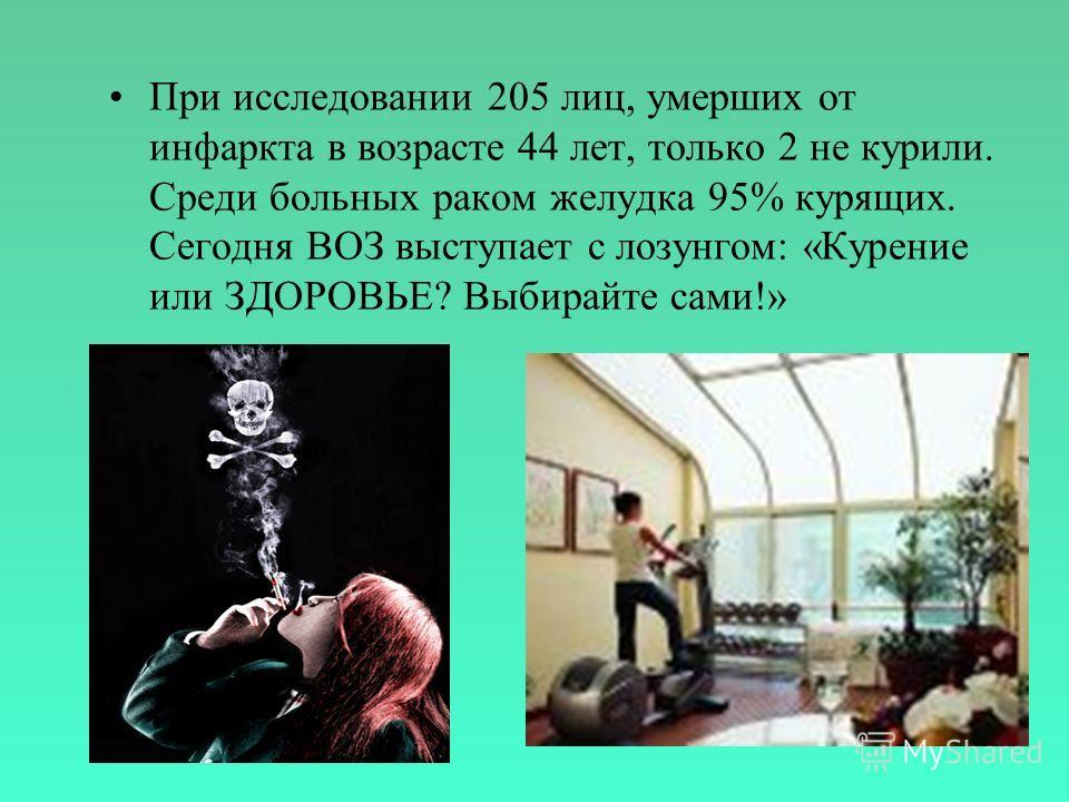 Страшная статистика. Прочти! Запомни! Расскажи другу! По данным ВОЗ, которая много и настойчиво изучает проблему курения, установила, что от причин, связанных с употреблением табака, умирает каждый пятый человек планеты. Россия теряет в год 500 тысяч