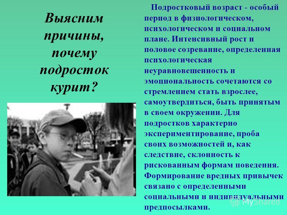 По оценкам ВОЗ, ежегодно в мире от курения умирает около 5 млн. человек. Из них 500 тыс. в России.