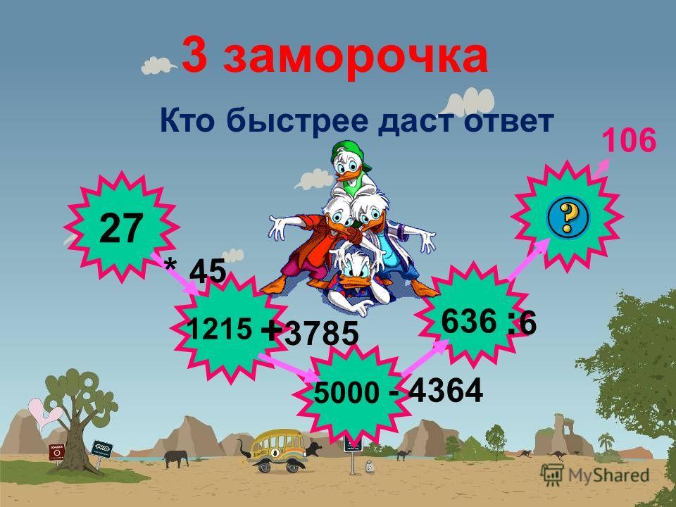 2 заморочка В окрестностях пруда четыре болота. В каждом болоте по 58 кочек, а на каждой кочке живет шесть лягушек. Каждая лягушка мечтает стать лягушкой – путешественницей. Сколько нужно уток, что бы осуществилась их мечта? 45862=2784