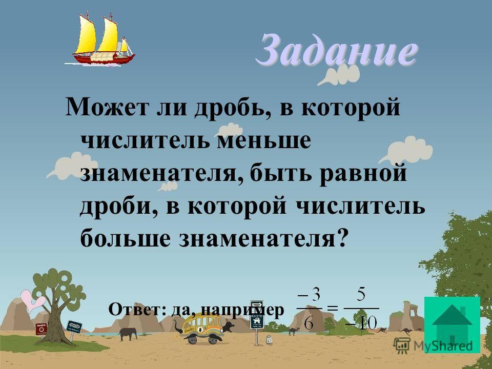 Что больше Что больше Ответ: 2 Ответ: 2 Задание