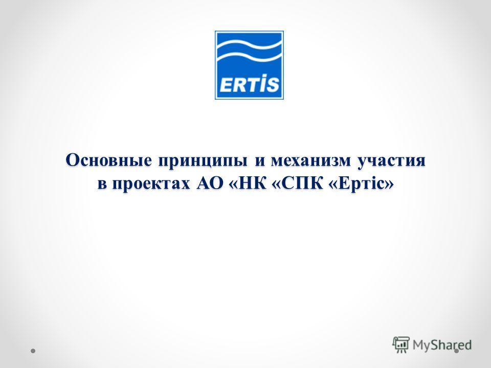 Основные принципы и механизм участия в проектах АО «НК «СПК «Epтic»