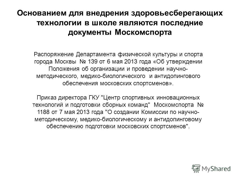 Распоряжение Департамента физической культуры и спорта города Москвы 139 от 6 мая 2013 года «Об утверждении Положения об организации и проведении научно- методического, медико-биологического и антидопингового обеспечения московских спортсменов». Прик