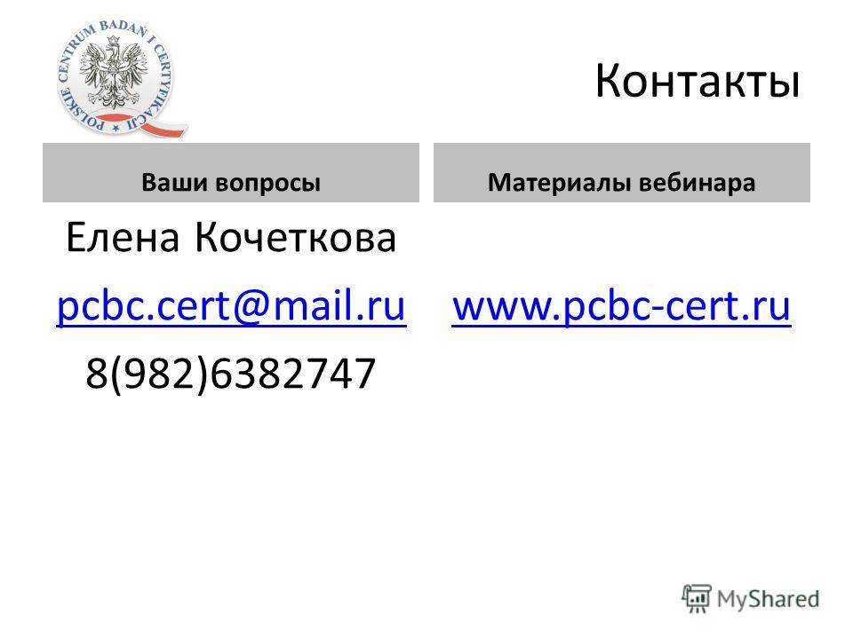Контакты Ваши вопросыМатериалы вебинара Елена Кочеткова pcbc.cert@mail.ru 8(982)6382747 www.pcbc-cert.ru
