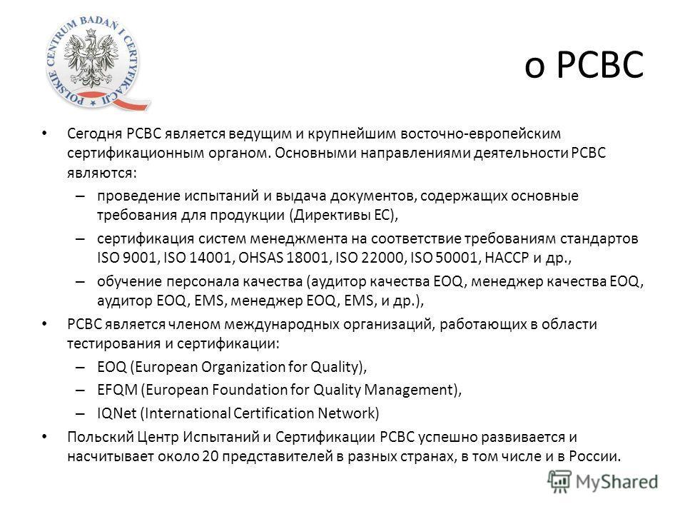 о РСВС Сегодня PCBC является ведущим и крупнейшим восточно-европейским сертификационным органом. Основными направлениями деятельности РСВС являются: – проведение испытаний и выдача документов, содержащих основные требования для продукции (Директивы Е