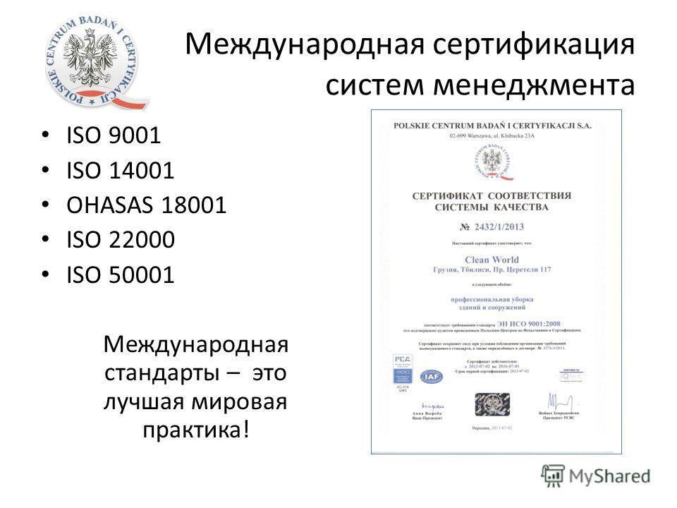 Международная сертификация систем менеджмента ISO 9001 ISO 14001 OHASAS 18001 ISO 22000 ISO 50001 Международная стандарты – это лучшая мировая практика!