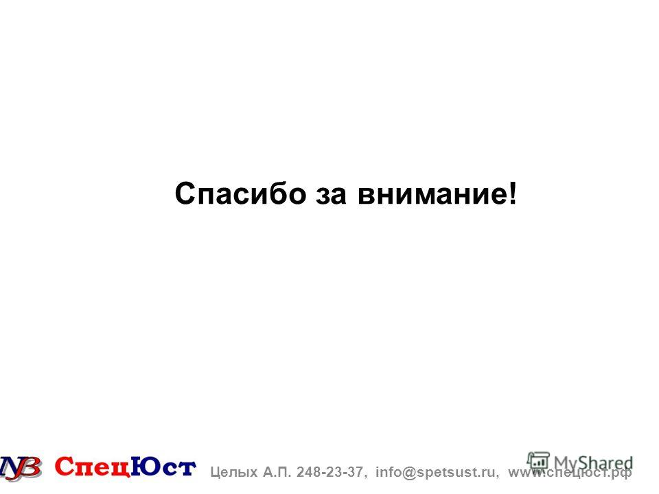 Спасибо за внимание! Целых А.П. 248-23-37, info@spetsust.ru, www.спецюст.рф