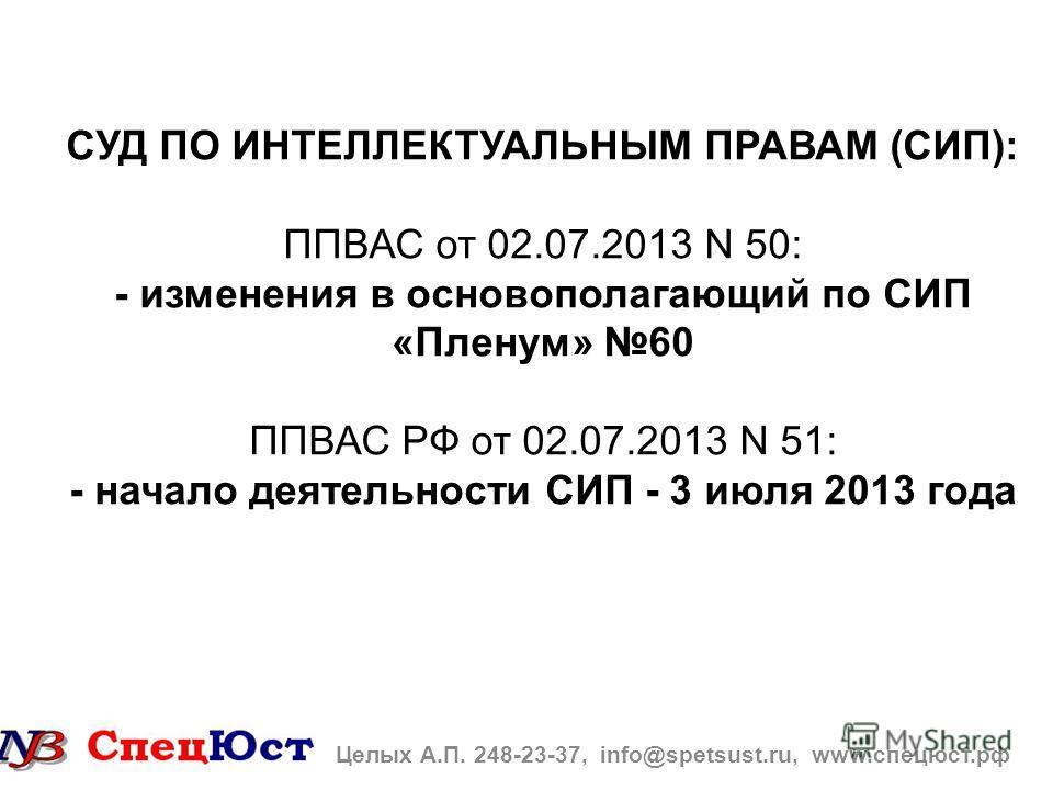 СУД ПО ИНТЕЛЛЕКТУАЛЬНЫМ ПРАВАМ (СИП): ППВАС от 02.07.2013 N 50: - изменения в основополагающий по СИП «Пленум» 60 ППВАС РФ от 02.07.2013 N 51: - начало деятельности СИП - 3 июля 2013 года