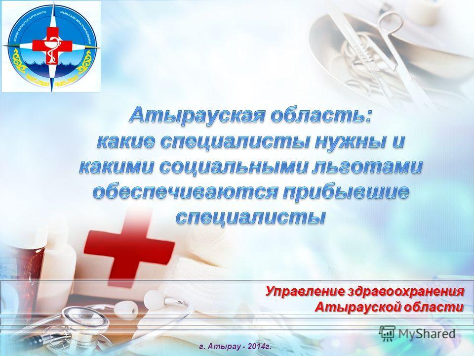 Управление здравоохранения Атырауской области г. Атырау - 2014г. 1