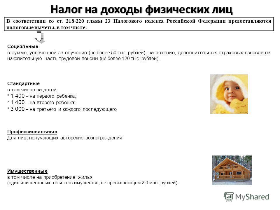 Налог на доходы физических лицНалог на доходы физических лиц В соответствии со ст. 218-220 главы 23 Налогового кодекса Российской Федерации предоставляются налоговые вычеты, в том числе: Социальные в сумме, уплаченной за обучение ( не более 50 тыс. р