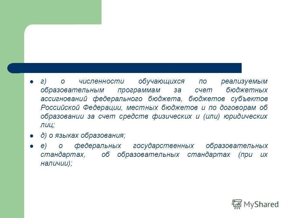 г) о численности обучающихся по реализуемым образовательным программам за счет бюджетных ассигнований федерального бюджета, бюджетов субъектов Российской Федерации, местных бюджетов и по договорам об образовании за счет средств физических и (или) юри