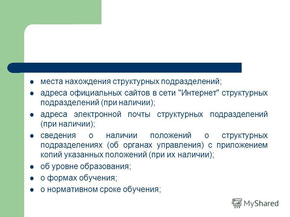 места нахождения структурных подразделений; адреса официальных сайтов в сети