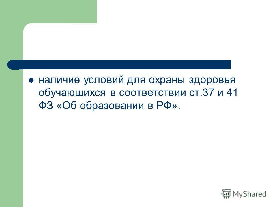 наличие условий для охраны здоровья обучающихся в соответствии ст.37 и 41 ФЗ «Об образовании в РФ».