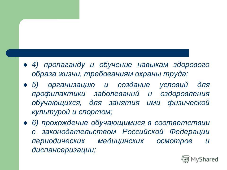 4) пропаганду и обучение навыкам здорового образа жизни, требованиям охраны труда; 5) организацию и создание условий для профилактики заболеваний и оздоровления обучающихся, для занятия ими физической культурой и спортом; 6) прохождение обучающимися