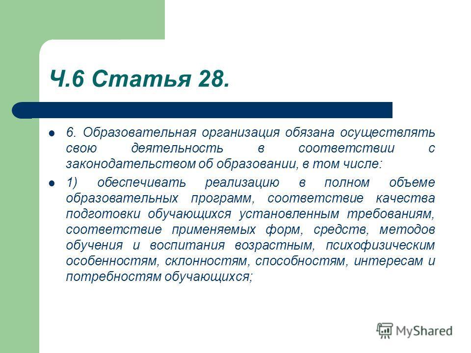 Ч.6 Статья 28. 6. Образовательная организация обязана осуществлять свою деятельность в соответствии с законодательством об образовании, в том числе: 1) обеспечивать реализацию в полном объеме образовательных программ, соответствие качества подготовки