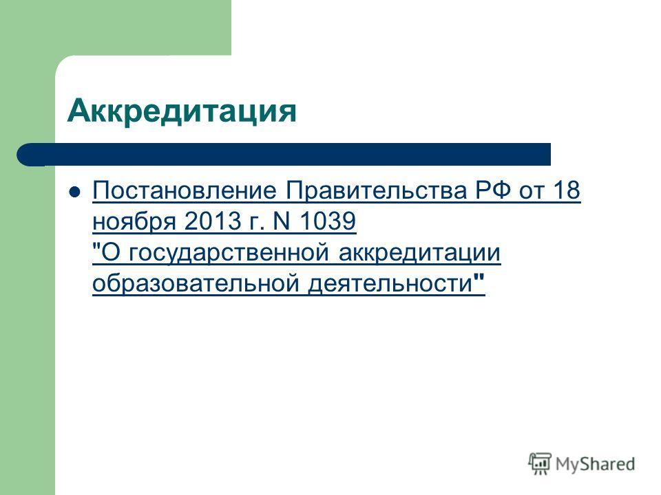 Аккредитация Постановление Правительства РФ от 18 ноября 2013 г. N 1039