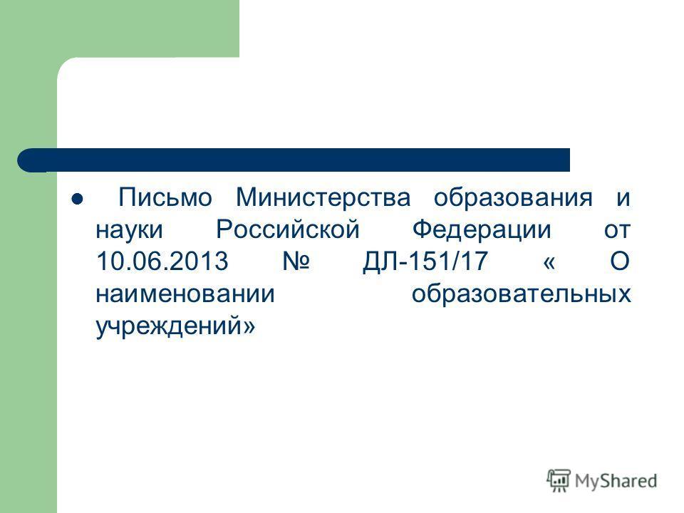 Письмо Министерства образования и науки Российской Федерации от 10.06.2013 ДЛ-151/17 « О наименовании образовательных учреждений»