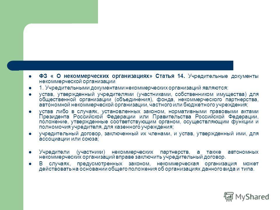ФЗ « О некоммерческих организациях» Статья 14. Учредительные документы некоммерческой организации 1. Учредительными документами некоммерческих организаций являются: устав, утвержденный учредителями (участниками, собственником имущества) для обществен