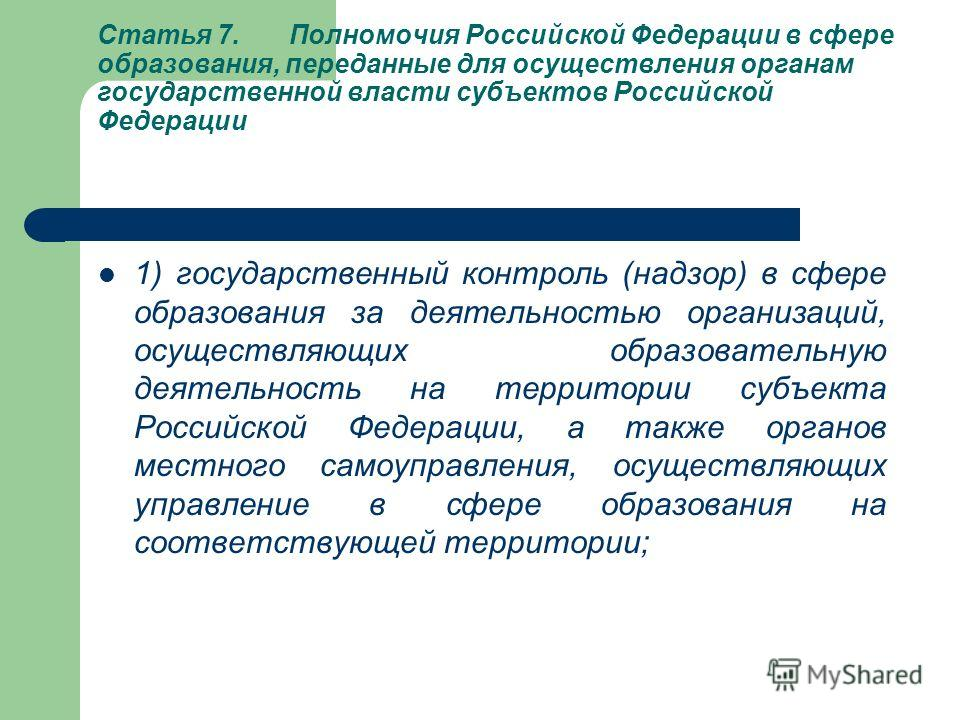 Статья 7.Полномочия Российской Федерации в сфере образования, переданные для осуществления органам государственной власти субъектов Российской Федерации 1) государственный контроль (надзор) в сфере образования за деятельностью организаций, осуществля