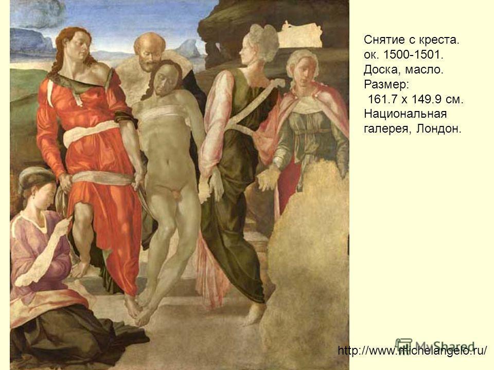 Снятие с креста. ок. 1500-1501. Доска, масло. Размер: 161.7 x 149.9 см. Национальная галерея, Лондон. http://www.michelangelo.ru/