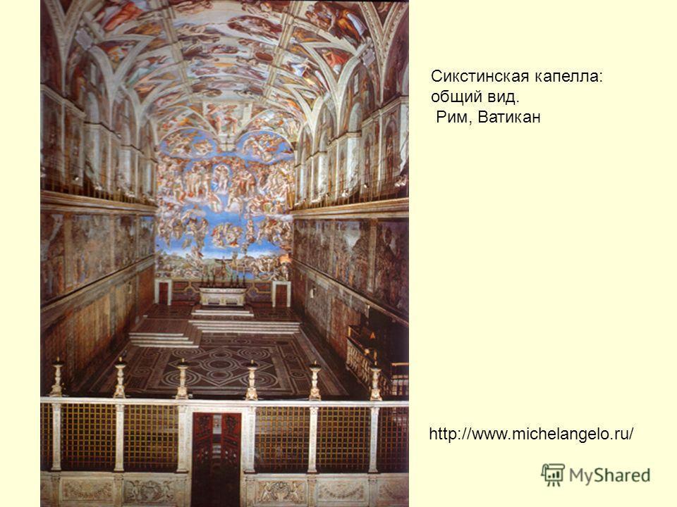 Сикстинская капелла: общий вид. Рим, Ватикан http://www.michelangelo.ru/