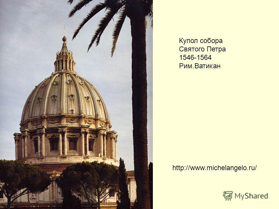 Купол собора Святого Петра 1546-1564 Рим.Ватикан http://www.michelangelo.ru/