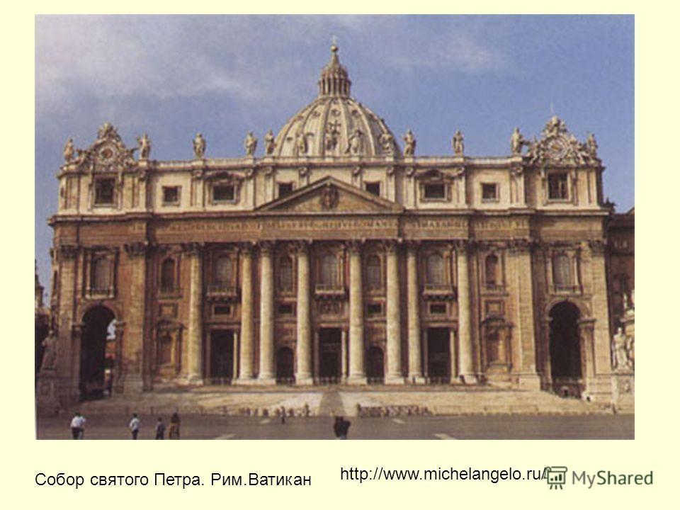 Собор святого Петра. Рим.Ватикан http://www.michelangelo.ru/