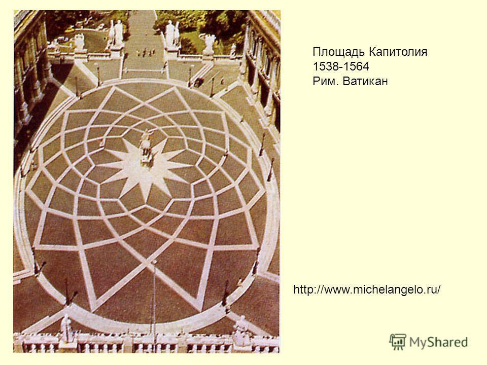 Площадь Капитолия 1538-1564 Рим. Ватикан http://www.michelangelo.ru/