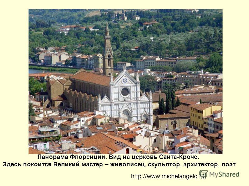 Панорама Флоренции. Вид на церковь Санта-Кроче. Здесь покоится Великий мастер – живописец, скульптор, архитектор, поэт http://www.michelangelo.ru/