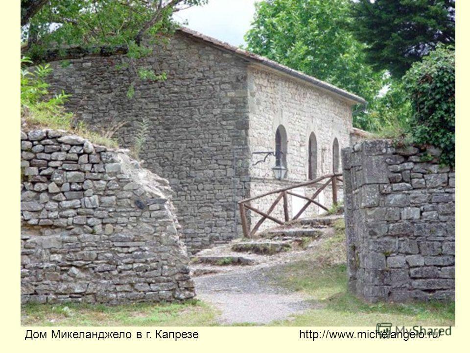 Дом Микеланджело в г. Капрезеhttp://www.michelangelo.ru/