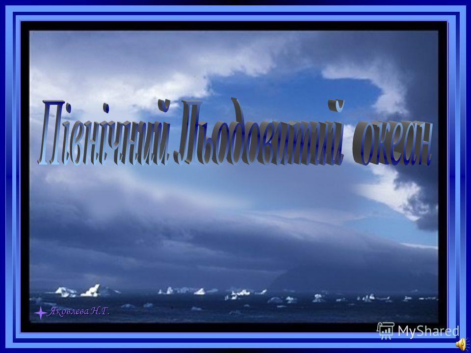 Яковлева Н.Г.