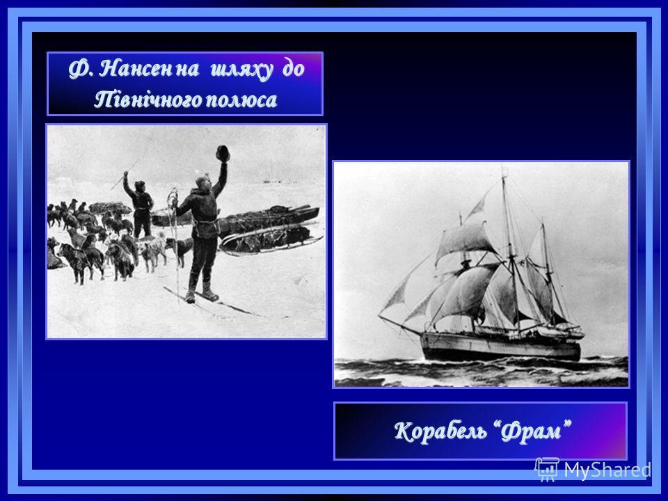 Ф. Нансен на шляху до Північного полюса Корабель Фрам