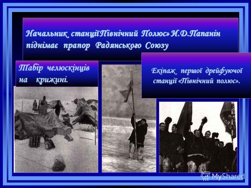 Начальник станції Північний Полюс» И.Д.Папанін піднімає прапор Радянського Союзу Екіпаж першої дрейфуючої станції «Північний полюс». Табір челюскінців на крижині.