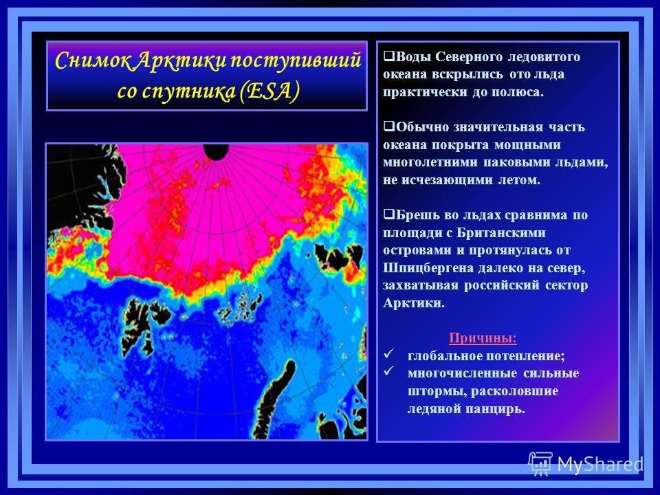 Воды Северного ледовитого океана вскрылись ото льда практически до полюса. Обычно значительная часть океана покрыта мощными многолетними паковыми льдами, не исчезающими летом. Брешь во льдах сравнима по площади с Британскими островами и протянулась о