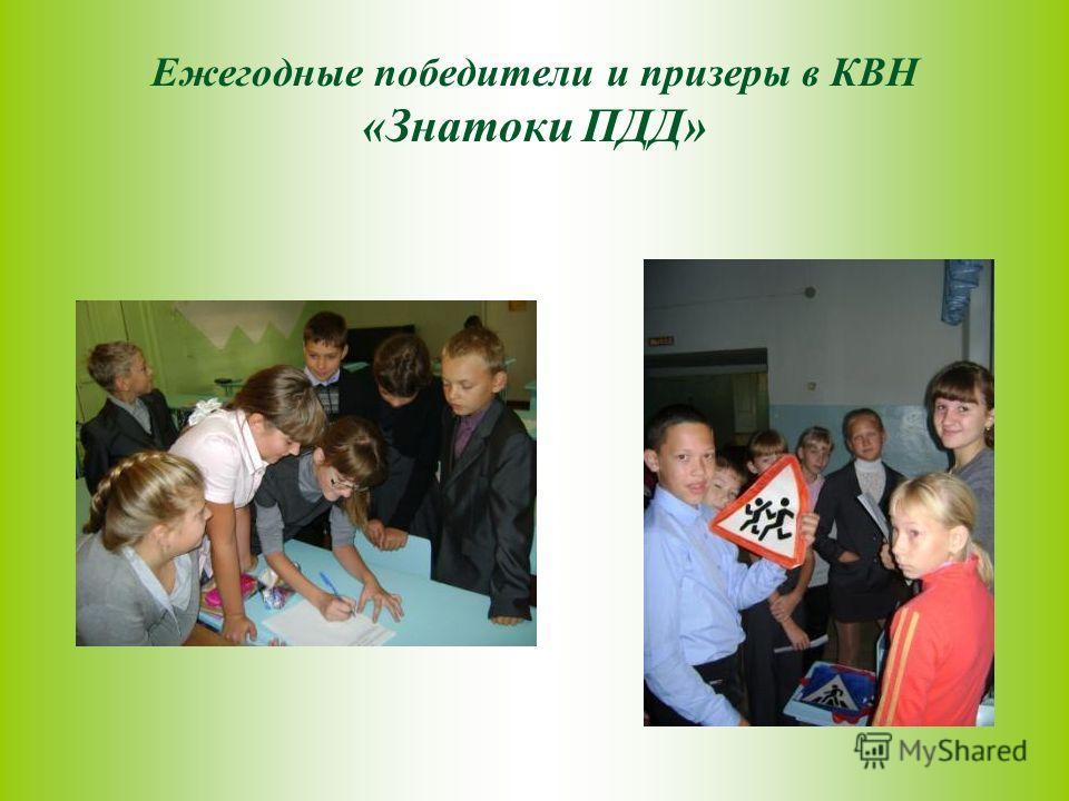 Ежегодные победители и призеры в КВН «Знатоки ПДД»
