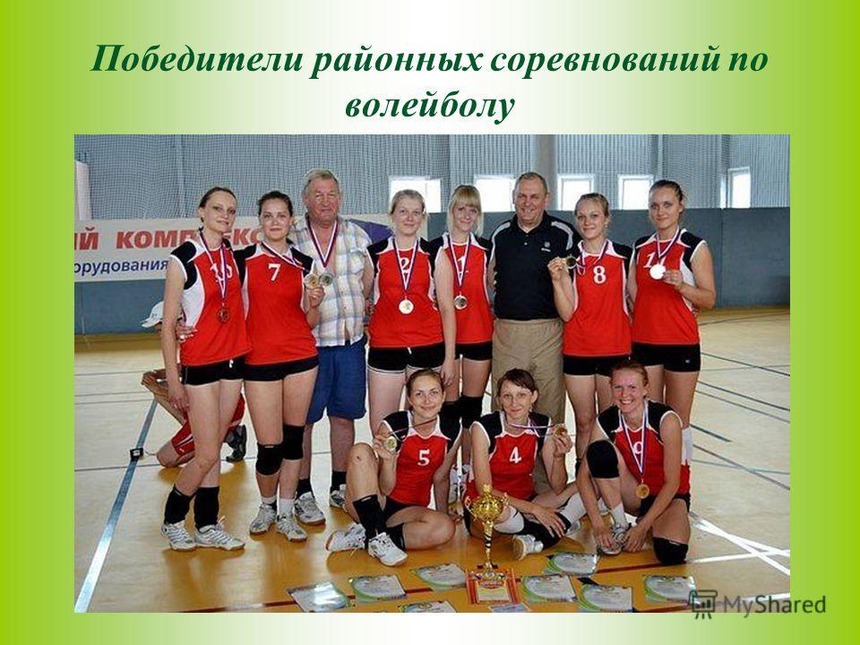 Победители районных соревнований по волейболу