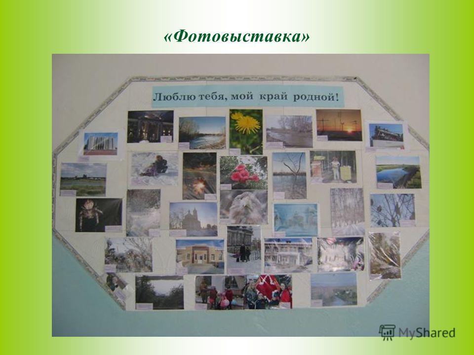 «Фотовыставка»
