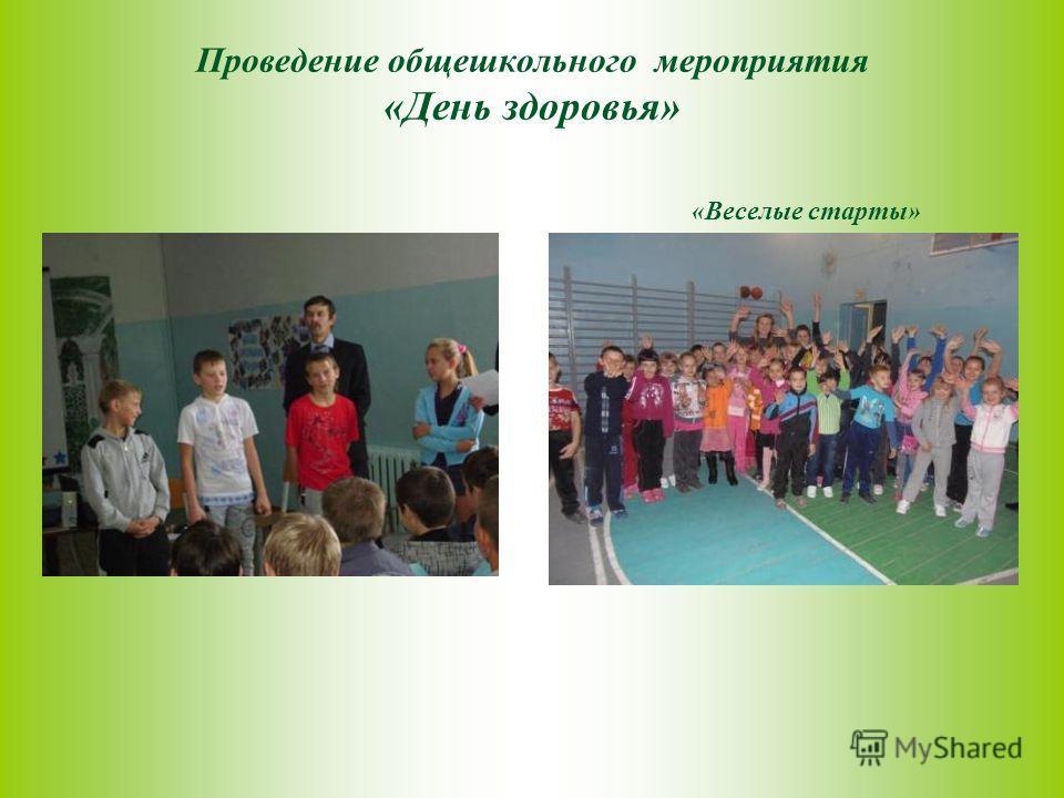 Проведение общешкольного мероприятия «День здоровья» «Веселые старты»