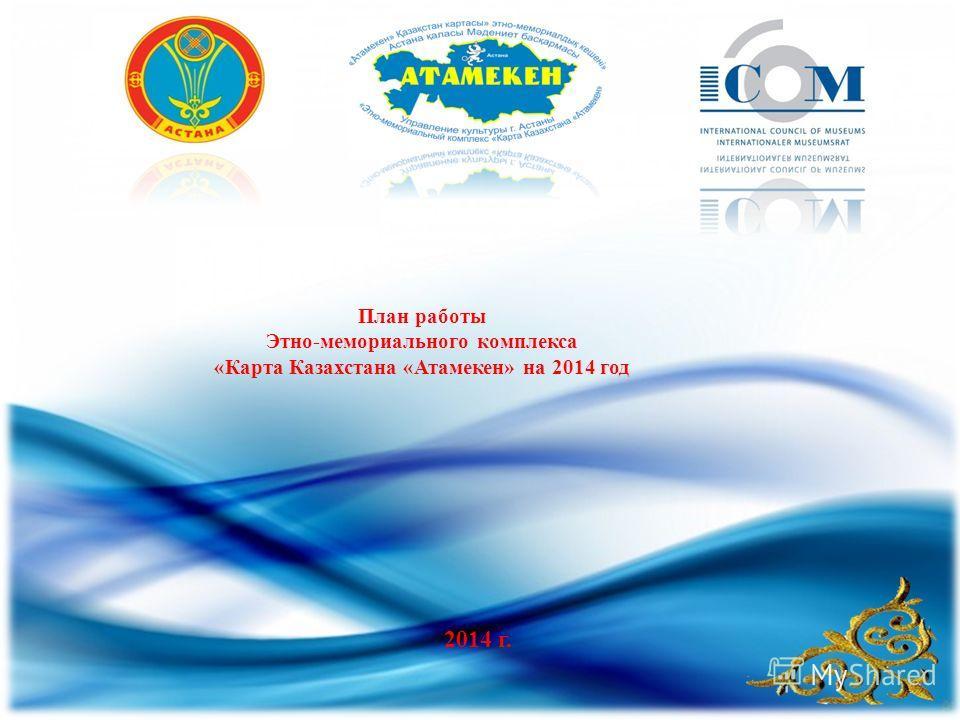 План работы Этно-мемориального комплекса «Карта Казахстана «Атамекен» на 2014 год 2014 г.
