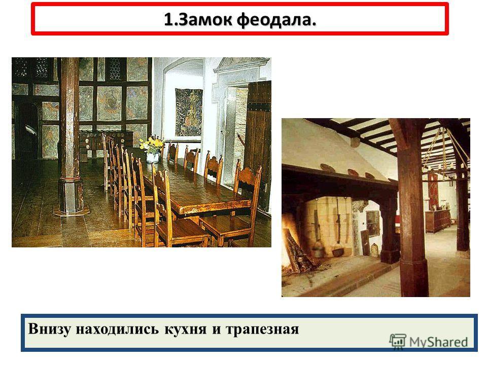 1.Замок феодала. Внизу находились кухня и трапезная