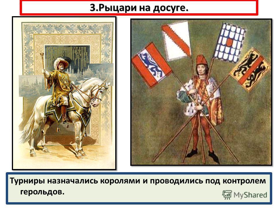 3.Рыцари на досуге. Турниры назначались королями и проводились под контролем герольдов.