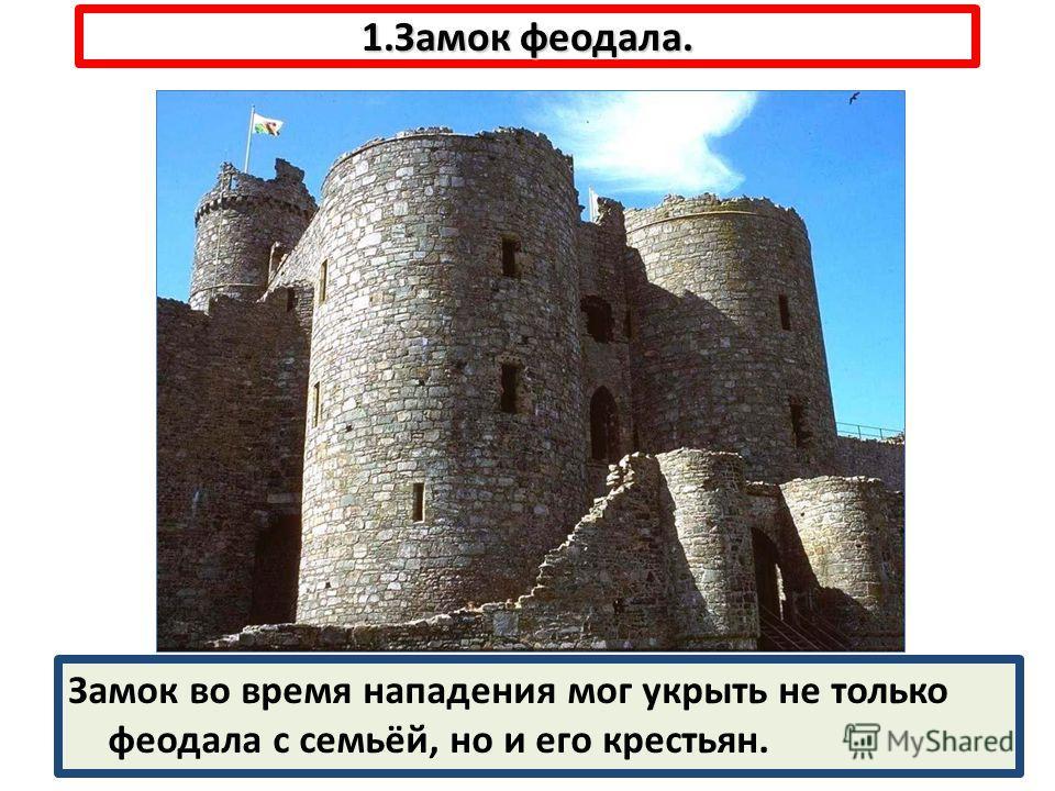 1.Замок феодала. Замок во время нападения мог укрыть не только феодала с семьёй, но и его крестьян.