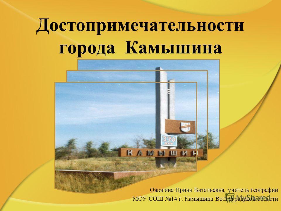 г камышин волгоградской обл:
